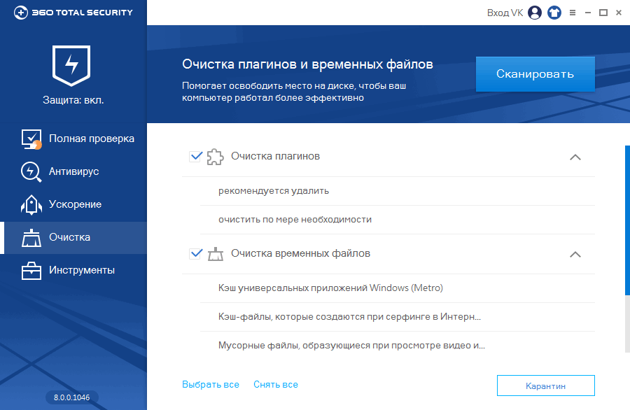 360 Total Security - очистка системы