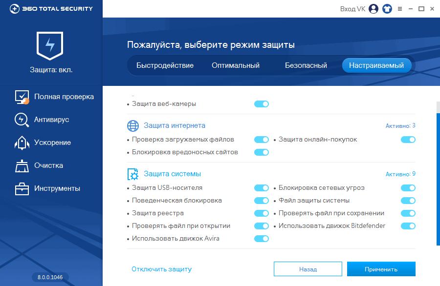 360 Total Security - бесплатный антивирус 360 Тотал Секьюрити