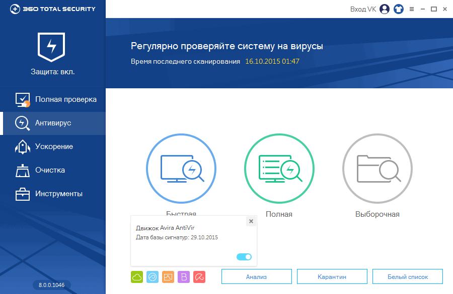360 Total Security - включение дополнительных антивирусных движков