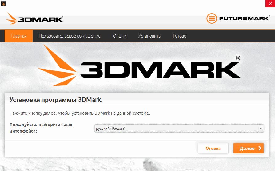 3DMark - тест видеокарты 3Д Марк