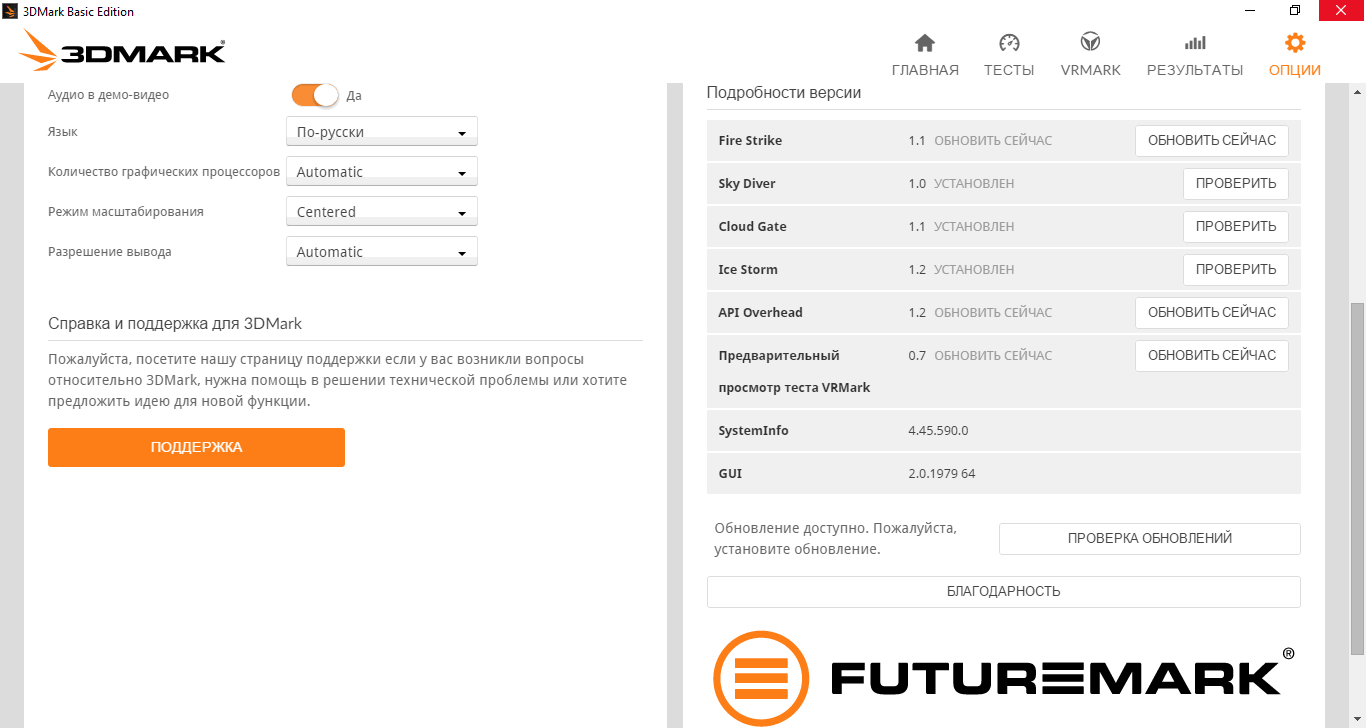 3DMark - опции теста