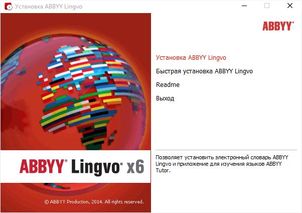 Установка программы АББИ Лингво