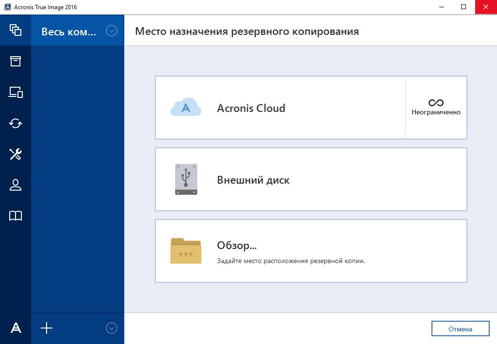 Акронис Тру Имидж - скачать Acronis True Image - ПО для резервного копирования