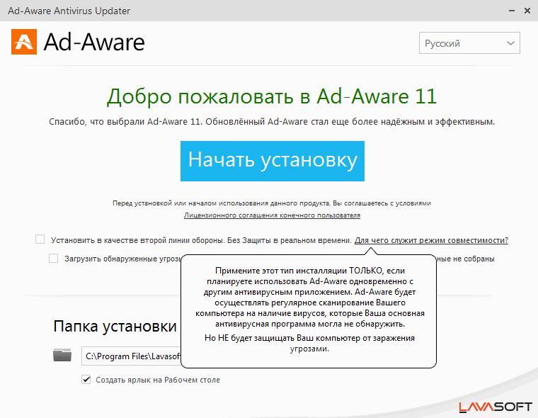 Ad-Aware Antivirus - вариант установки