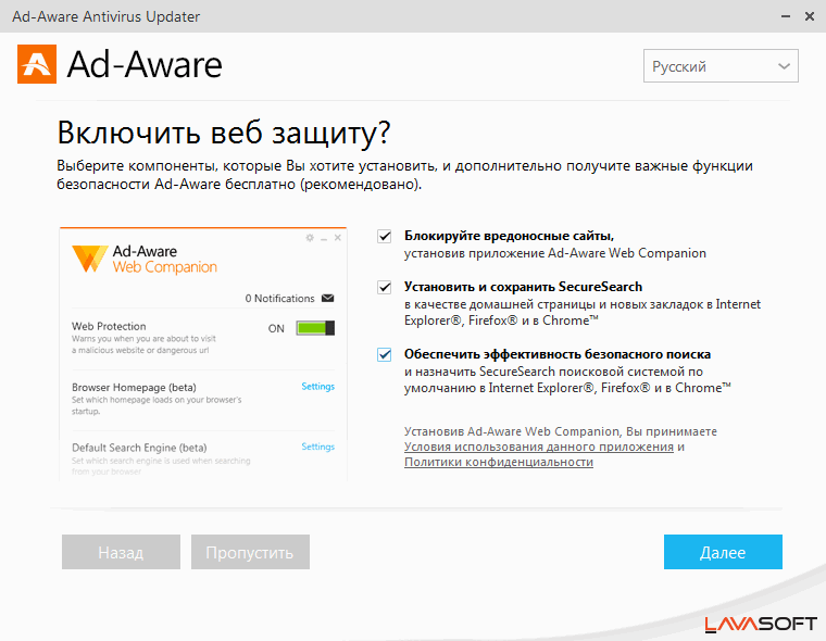 Модуль веб-защиты в Ad-Aware Free Antivirus