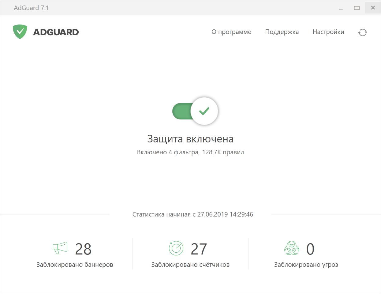 Adguard - блокировка рекламы в браузере Адгуард