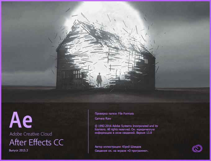 Адоб Афтер Эффект - скачать Adobe After Effects - программа для создания спецэффектов
