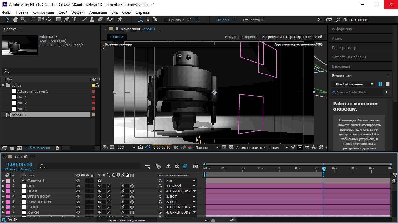 Adobe After Effects - работа с визуальными эффектами