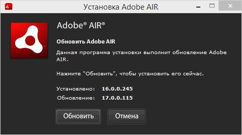 Адобе АИР - обновление