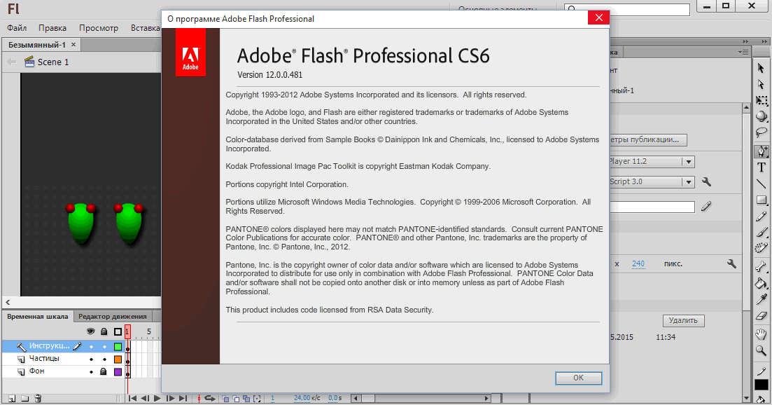 Компонет Adobe CS6 Flash Pro