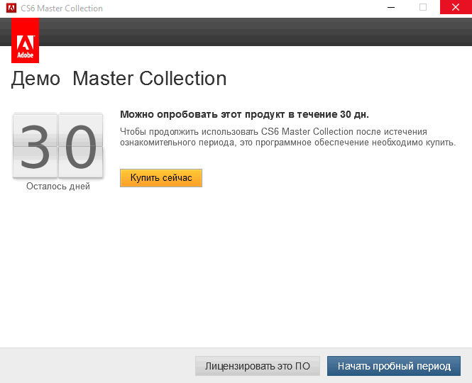 Демо период Adobe Master Collection