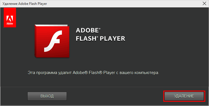Удаление Adobe Flash Player
