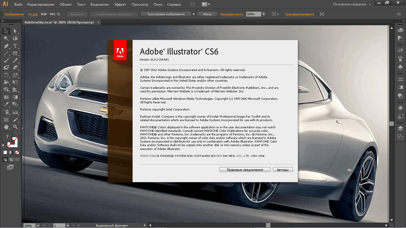 Adobe Illustrator - редактор векторной графики Адобе Иллюстартор