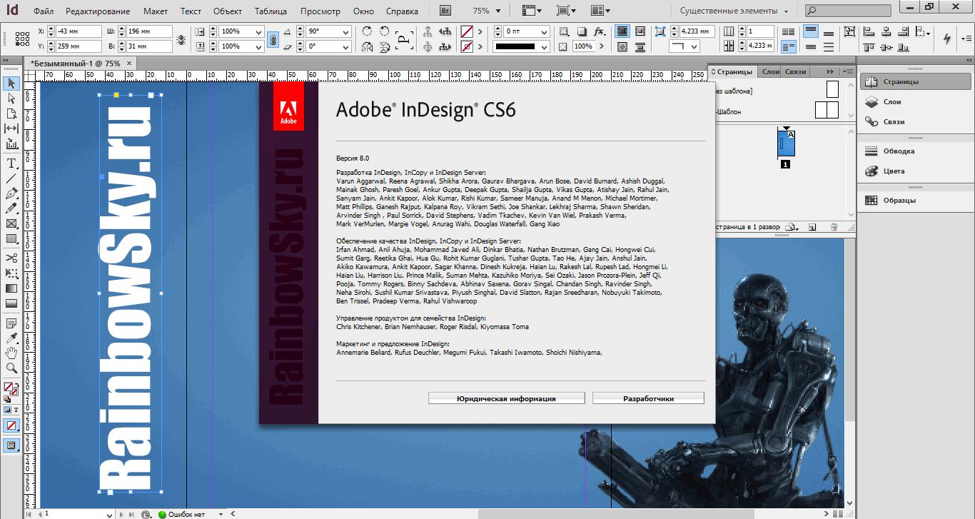 Adobe InDesign - программа для компьютерной верстки