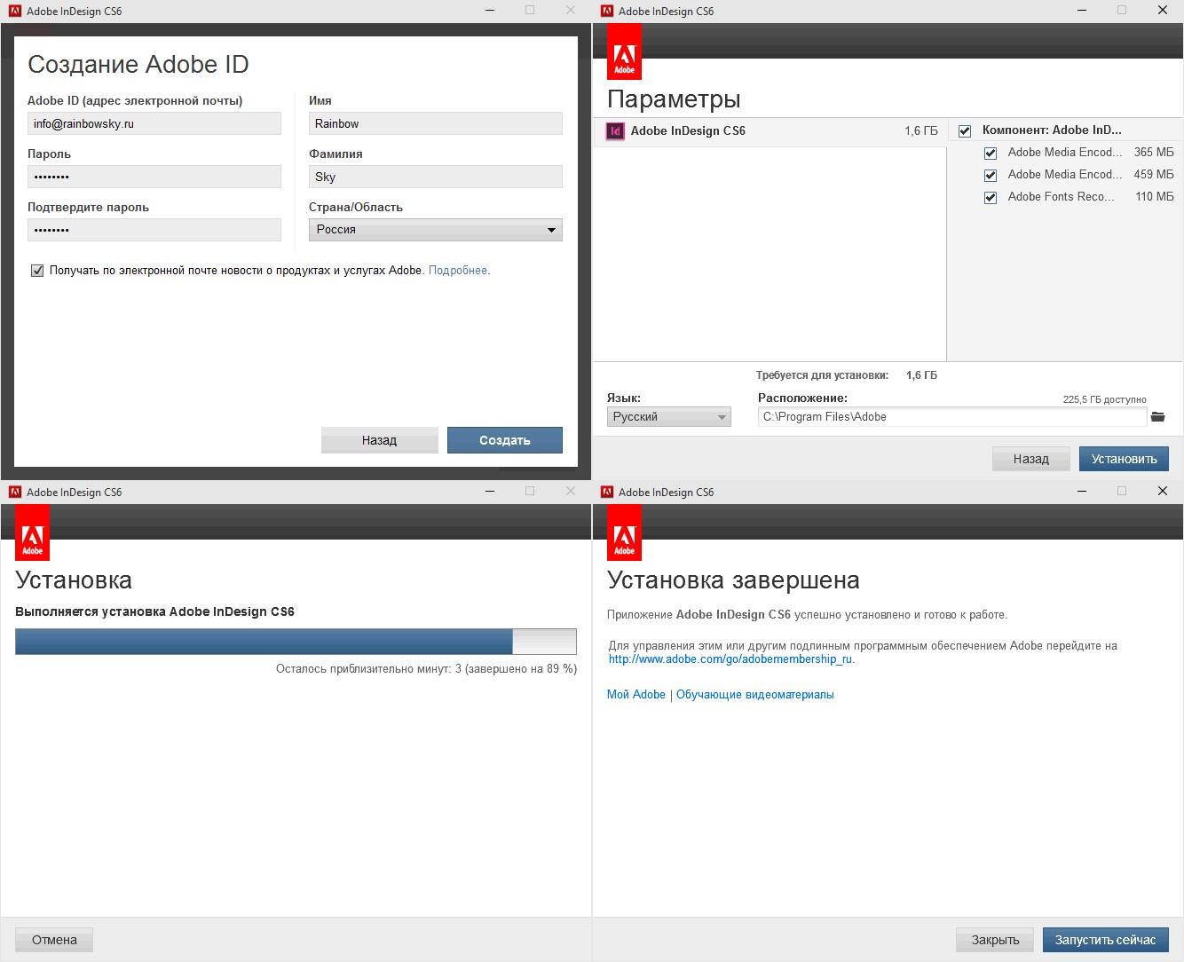 Установка бесплатной версии Адобе ИнДизайн