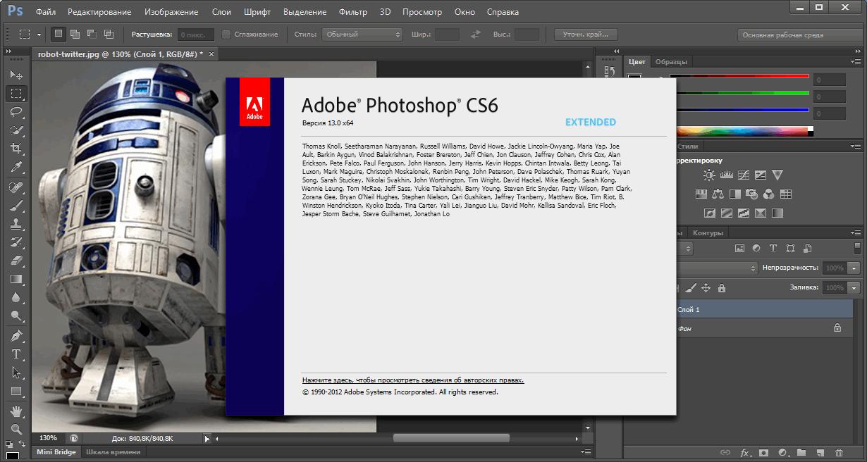 Adobe Photoshop - скачать Фотошоп бесплатно на русском языке