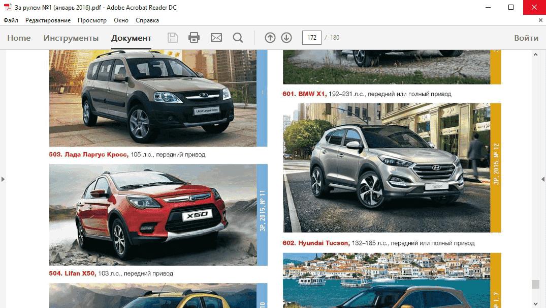 Adobe Acrobat Reader DC - программа для просмотра PDF файлов Адобе Акробат Ридер ДиСи
