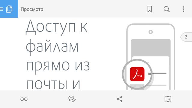 Adobe Acrobat Reader - приложение Адобе Акробат Ридер для Андроид