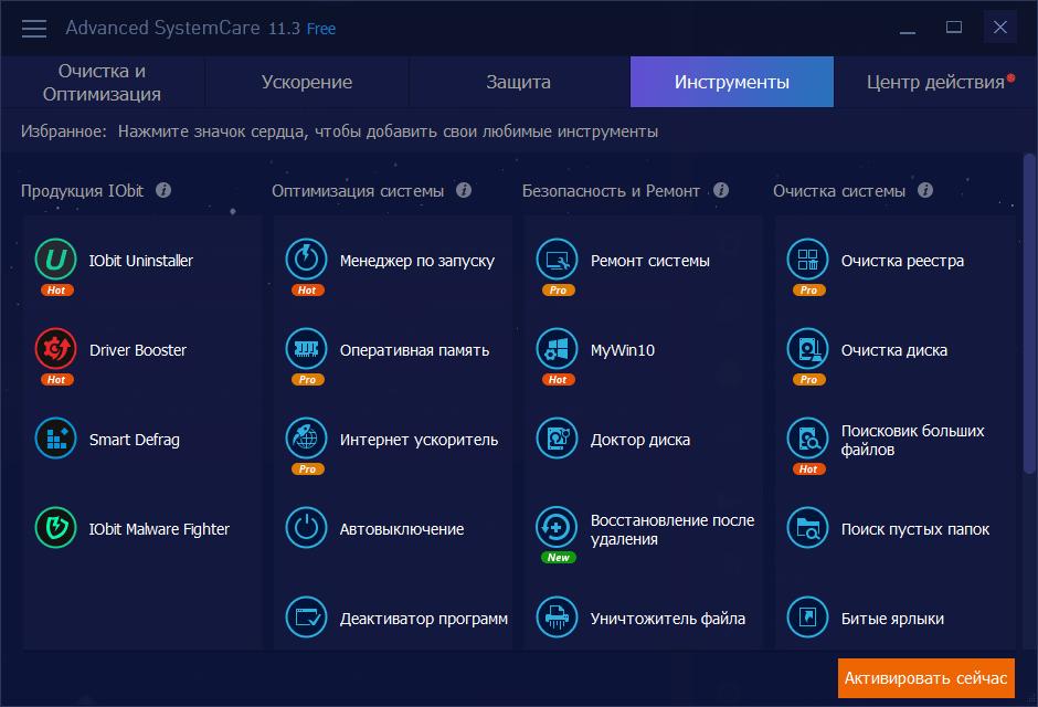 Инструменты доступные для Advanced SystemCare Pro и Free