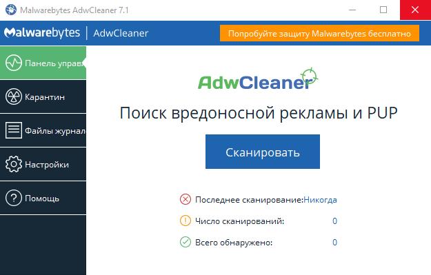 Malwarebytes AdwCleaner - удаление вредоносной рекламы