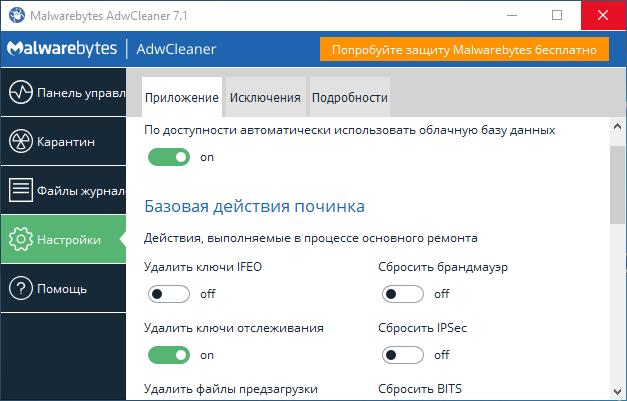 AdwCleaner - настройки
