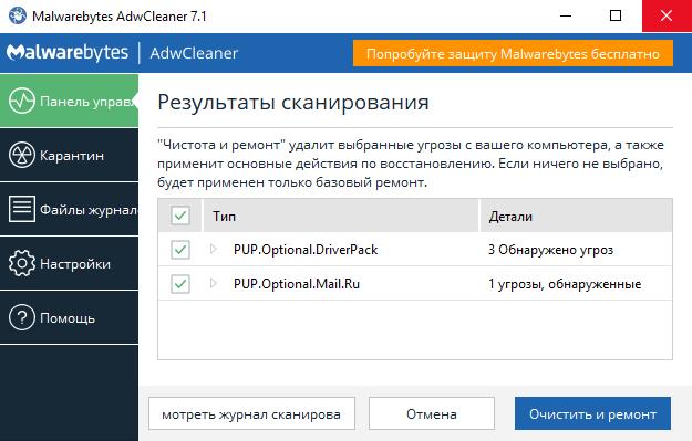 AdwCleaner - удаление вирусов