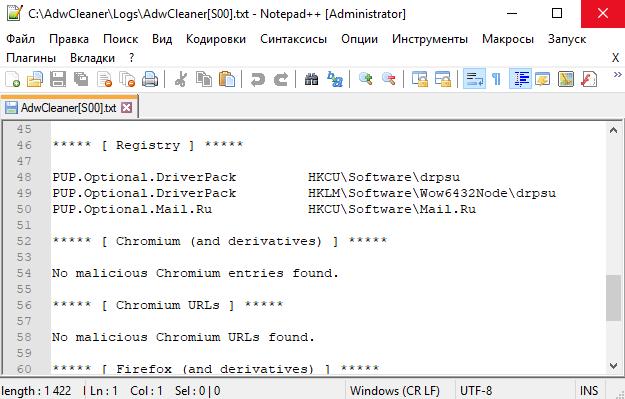 Malwarebytes AdwCleaner - отчет