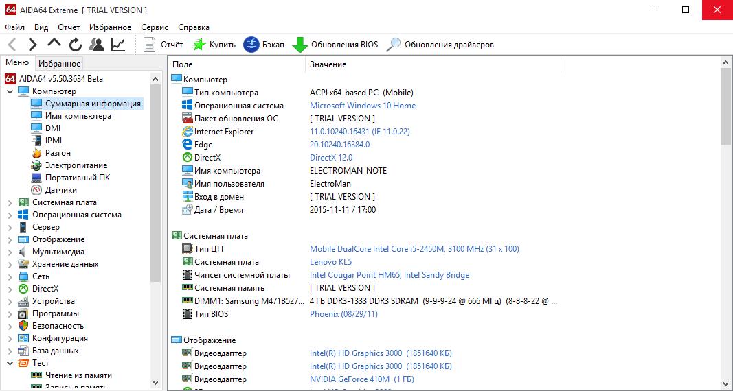 AIDA64 - тест комплектующих и ПО компьютера АИДА64