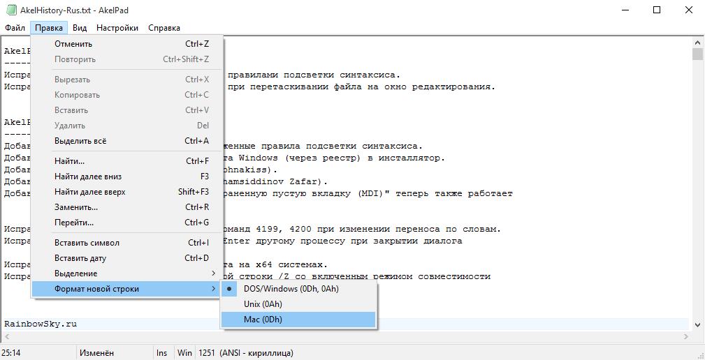 AkelPad - текстовый редактор АкелПад