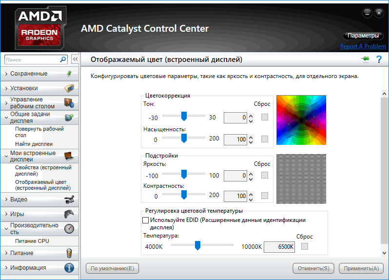 Драйвер AMD Radeon - настройки видеокарты AMD Catalyst Control Center