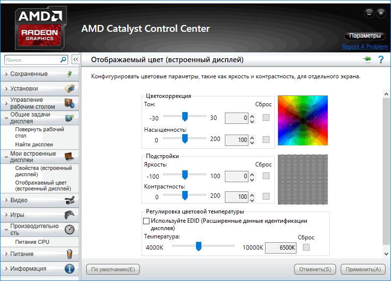 Драйвер AMD Radeon - настройки видеокарты AMD Catalyst Control Center