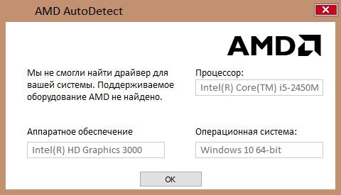 AMD AutoDetect Utility - автоматический поиск драйвера АМД