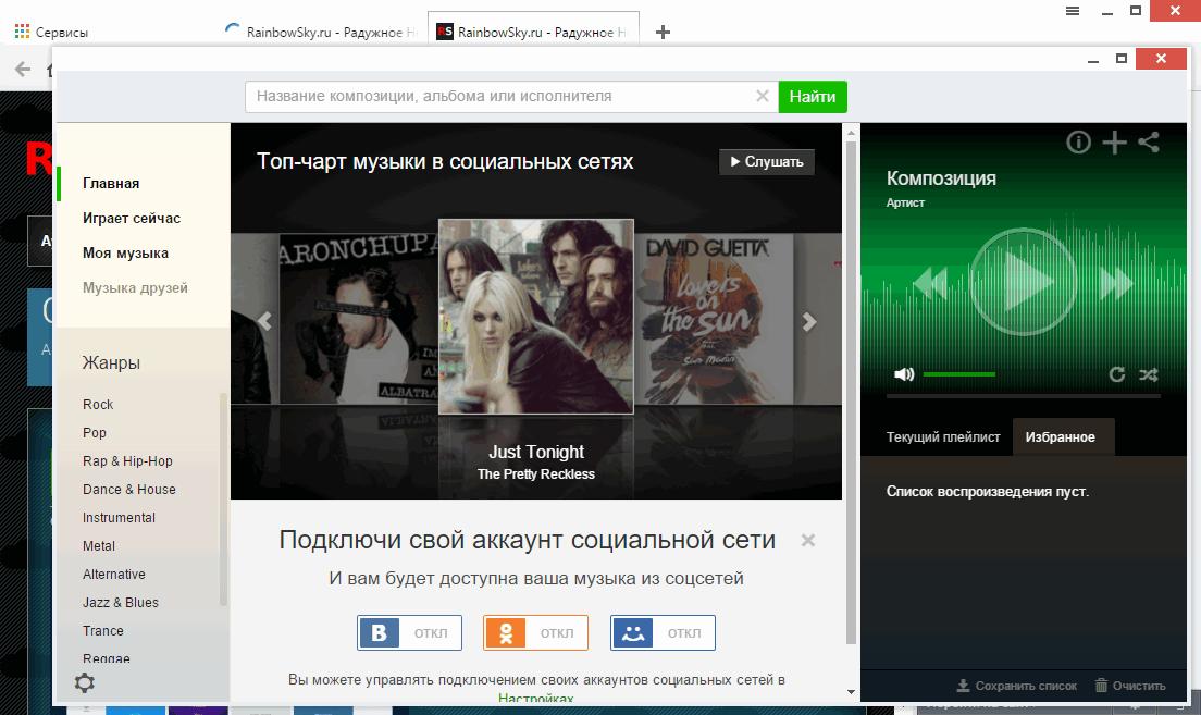 Браузер Амиго Мэйл.ру -  модуль Амиго.Музыка