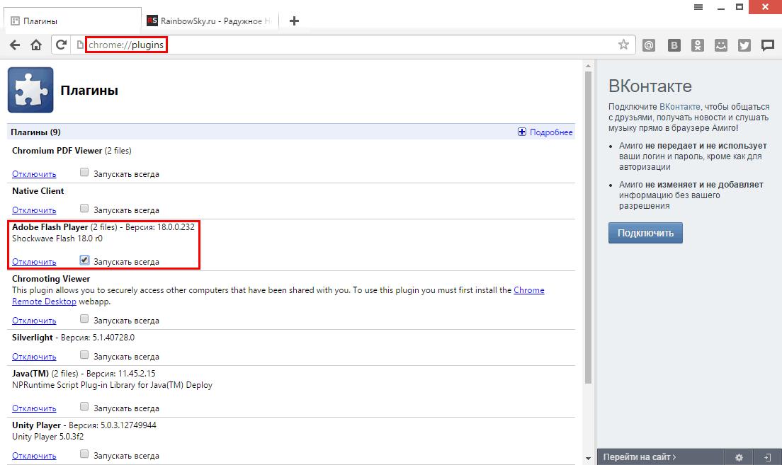 Как разрешить использование Adobe Flash Player в браузере Amigo