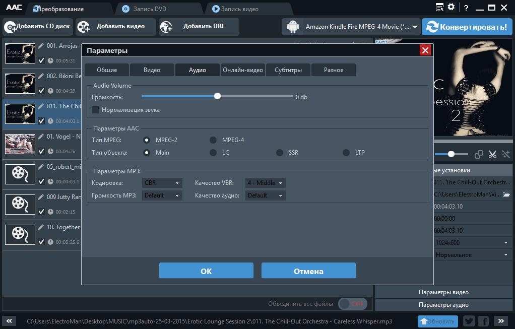 Any Audio Converter - настройки конвертера