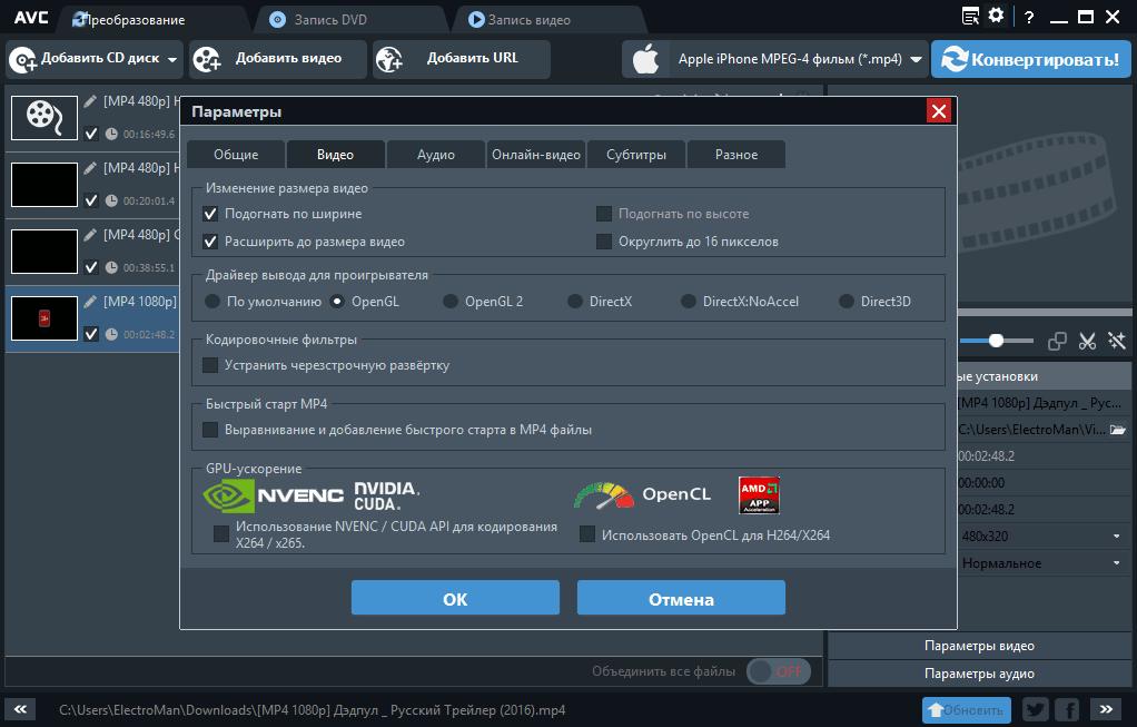 Any Video Converter - настройки конвертера