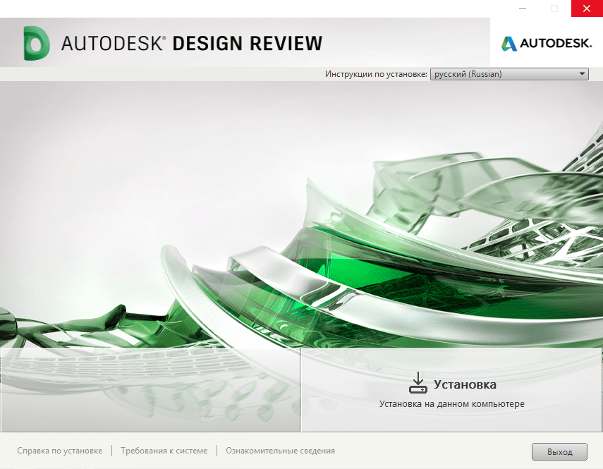 Autodesk Design Review 2018