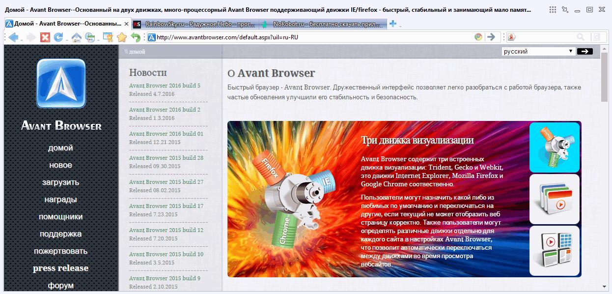Avant Browser - Авант Браузер