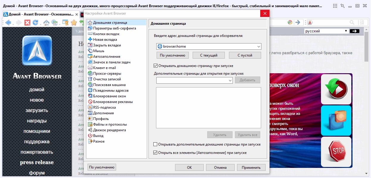 Avant Browser - настройки