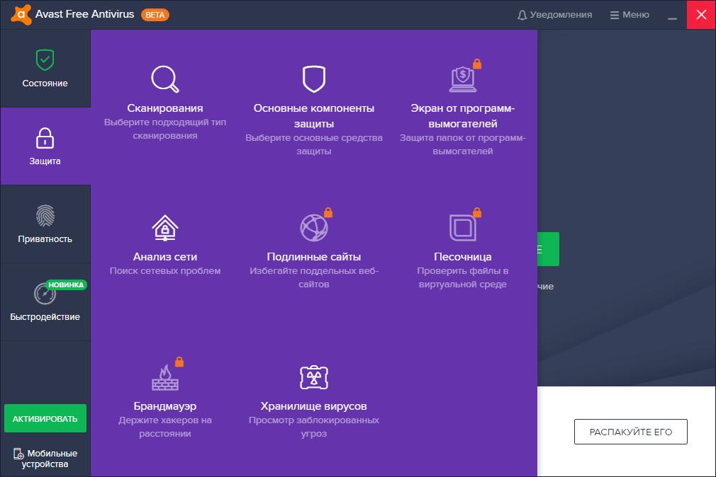 Avast Free Antivirus - компоненты защиты