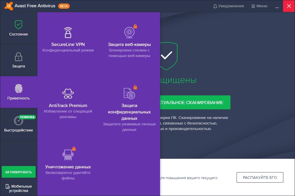 Аваст - компоненты обеспечивающие приватность данных
