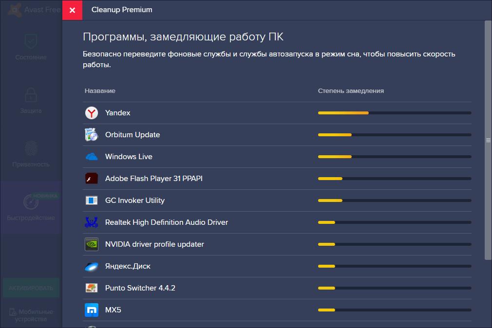 Установка Avast Antivirus Free