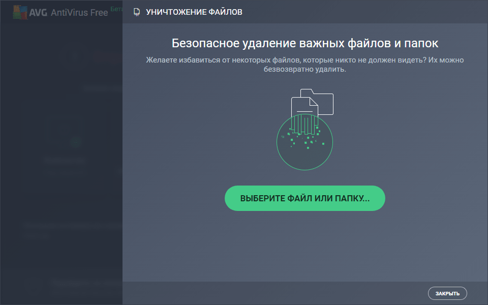AVG Антивирус - шредер файлов