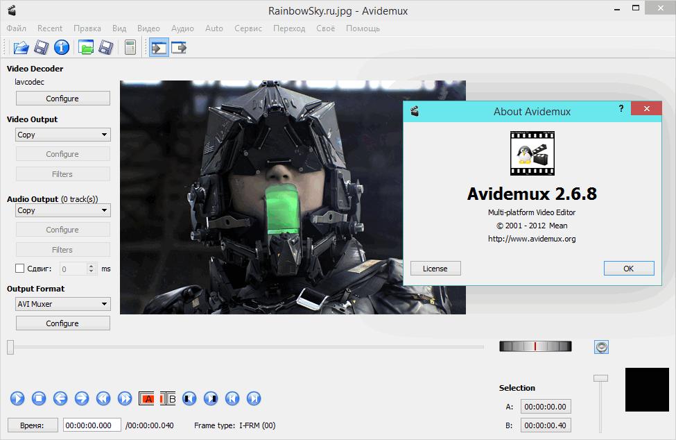Avidemux - видеоредактор Авидемукс