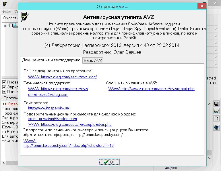 AVZ - антивирусная утилита АВЗ