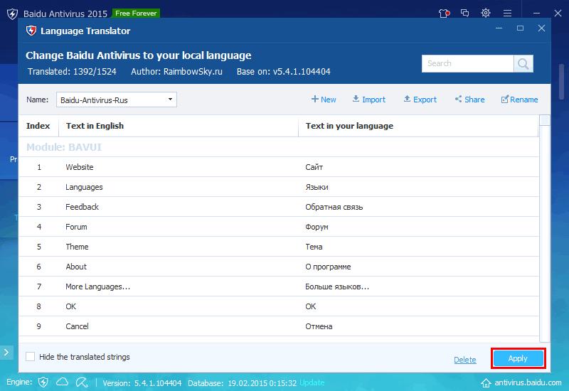 Установка русского языкового пакета