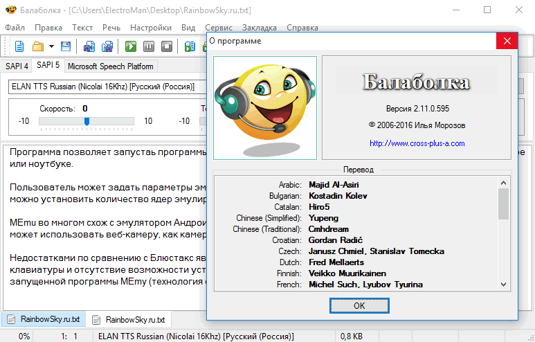 Balabolka - программа для чтения текстов вслух Балаболка