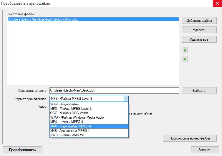 Балаболка - сохранение текста в аудиофайлах