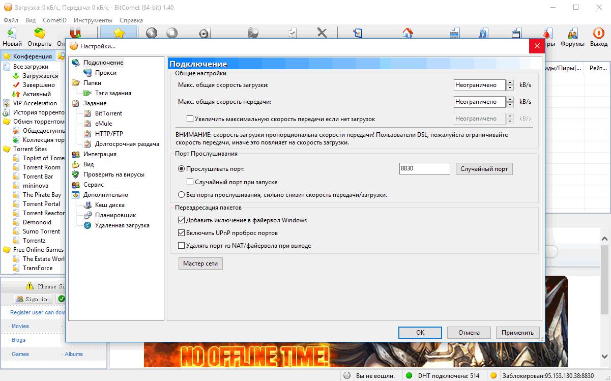 BitComet - настройки программы