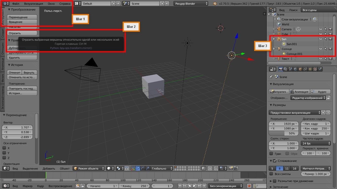 За что отвечает каждый из подпунктов русификации Blender 3D